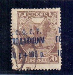 РСФСР. 1922 год. Марка №22, со сдвигом надпечатки