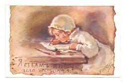 Российская Империя. Елизавета Бём. Почтовая карточка
