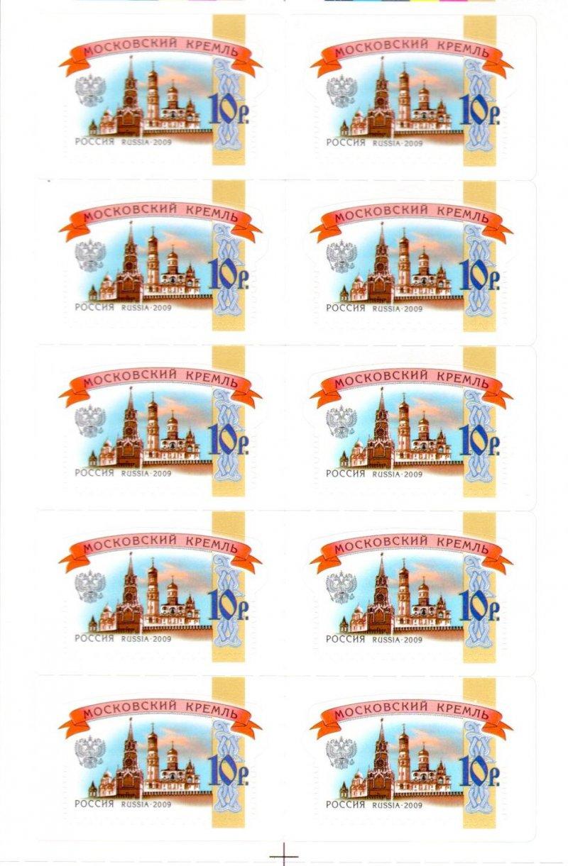 Марки россии 2009 кремли где продать старые монеты в екатеринбурге