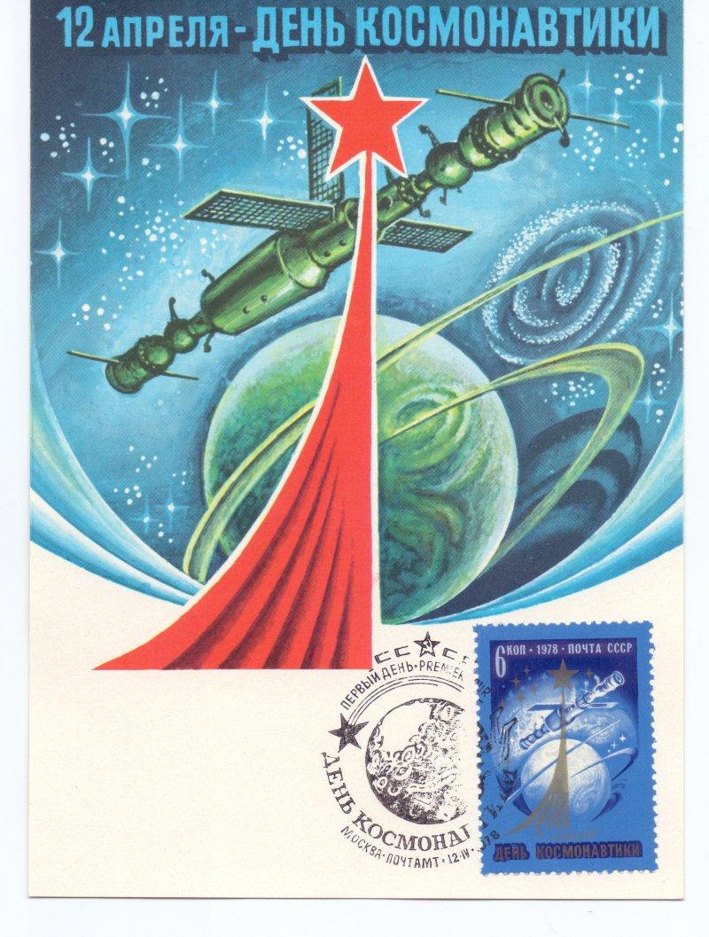 День космонавтики открытки в ссср