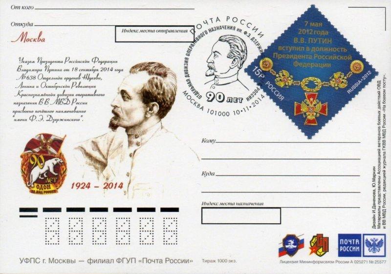 Малыша, марки на почтовую открытку по россии