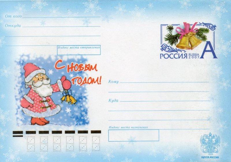 Картинка конверта с марками с новым годом