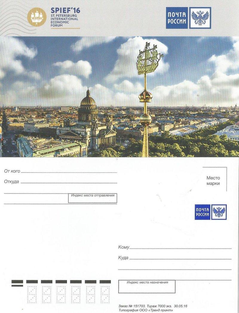 Сколько стоит отправить открытку по россии 2017