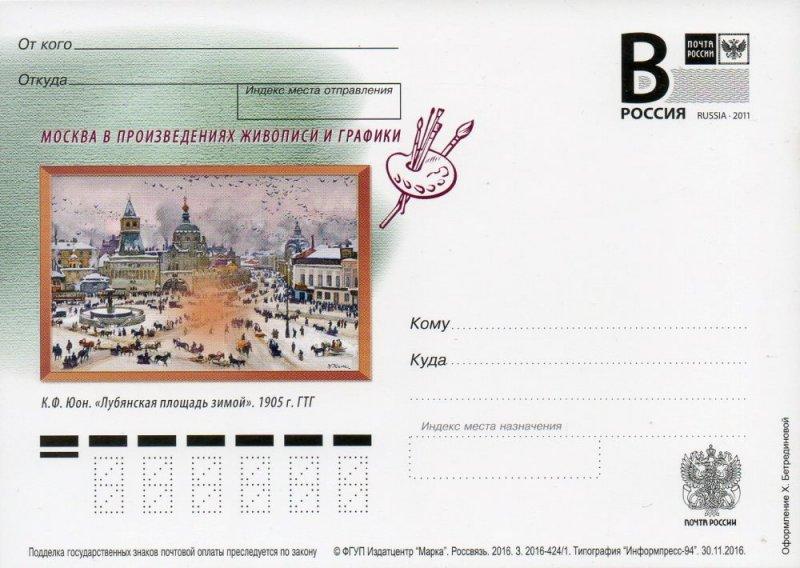 Открытка открытки, почтовые открытки с литерой